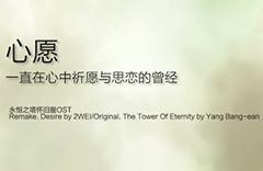 《永恒之塔》怀旧版OST-心愿