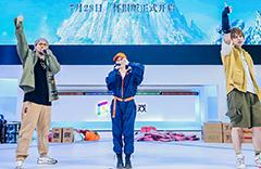 燃爆CJ 林吾耀团队献唱《永恒梦想》